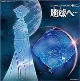 ETERNAL EDITION2007 劇場版 地球へ・・・