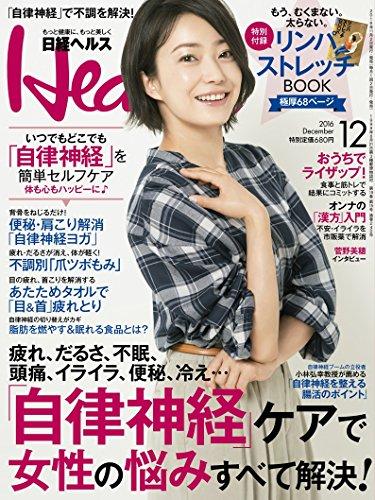 日経Health(ヘルス)2016年12月号
