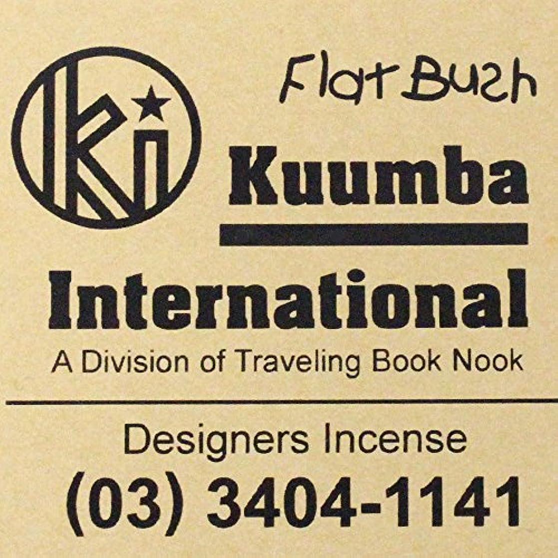 専制慣性やさしく(クンバ) KUUMBA『incense』(Flat Bush) (Regular size)