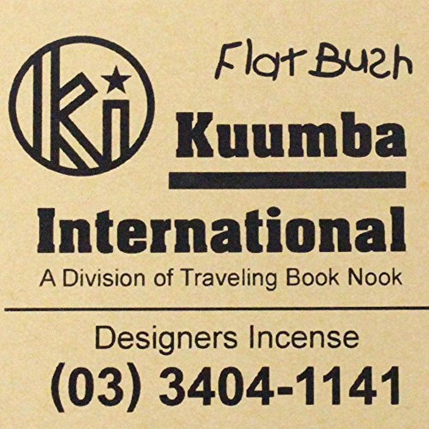 ぬれたダムビルマ(クンバ) KUUMBA『incense』(Flat Bush) (Regular size)