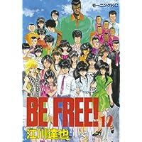 BE FREE!(12) (モーニングコミックス)