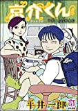平井一郎傑作集 (1) 京介くん (ぶんか社コミックス)