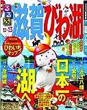 るるぶ滋賀 びわ湖'12〜'13 (国内シリーズ)