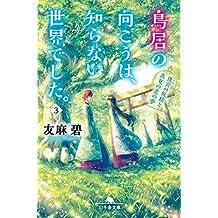 鳥居の向こうは、知らない世界でした。3 ~後宮の妖精と真夏の恋の夢~ (幻冬舎文庫)