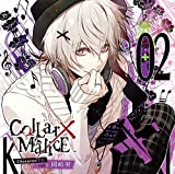 Collar×Malice Character CD vol.2 岡崎契