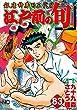 江戸前の旬 (83) (ニチブンコミックス)