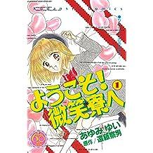 ようこそ! 微笑寮へ なかよし60周年記念版(1) (なかよしコミックス)