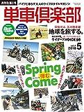 単車倶楽部 2018年5月号 [雑誌] 付録1:アドベンチャーバイクカタログ 付録2:Begin The Bike vol.14