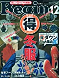 Begin (ビギン) 2009年 12月号 [雑誌]