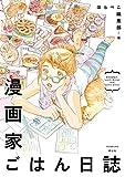 漫画家ごはん日誌 (FEEL COMICS)