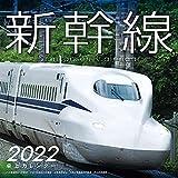 新幹線卓上カレンダー 2022(鉄道カレンダー)