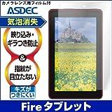 Fire タブレット 8GB,16GB (第5世代) 対応フィルム アスデック 【ノングレアフィルム3】・防指紋・気泡消失・映り込み防止・アンチグレア・日本製 NGB-KFT01 (マットフィルム)