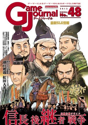 ゲームジャーナル48号 信長後継者戦争