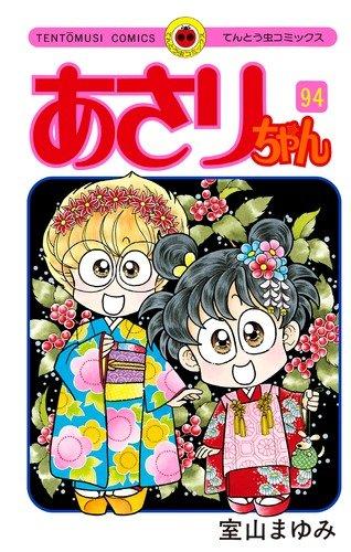 あさりちゃん 94 (てんとう虫コミックス)