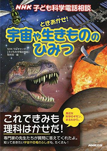 NHK子ども科学電話相談 ときあかせ! 宇宙や生きもののひみつ