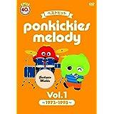 ベストヒットP-Kiesメロディ Vol.1 ~1973-1993~ [DVD+CD]