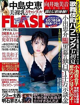 週刊FLASH(フラッシュ) 2017年7月4日号(1428号) [雑誌]