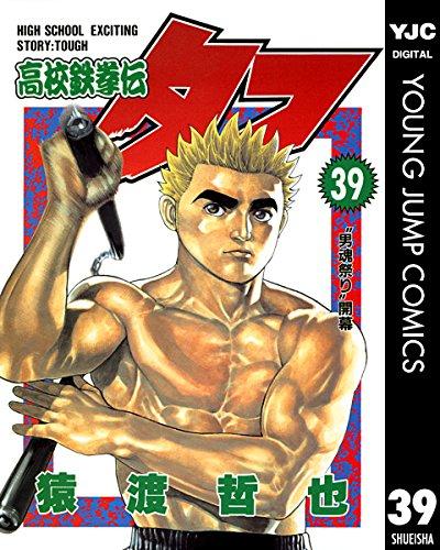 高校鉄拳伝タフ 39 (ヤングジャンプコミックスDIGITAL)