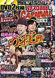 パチスロ必勝本CARNIVAL【カーニバル】 (<DVD>)