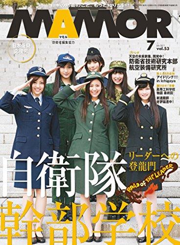 MAMOR(マモル) 2011 年 07 月号 [雑誌] (デジタル雑誌)