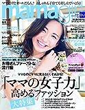 mamagirl (ママガール) 2017年 04月号 [雑誌]