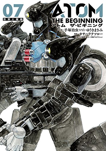 アトム ザ・ビギニング7(ヒーローズコミックス)