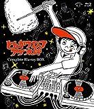とんかつDJアゲ太郎 Complete Blu-ray BOX
