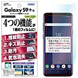 ASDEC アスデック Galaxy S9+ SC-03K SCV39 フィルム AFP画面保護フィルム2 ・指紋防止 防指紋・キズ防止・気泡消失・防汚・光沢 グレア・日本製 AHG-SC03K (GalaxyS9+, 光沢フィルム)