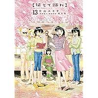 花もて語れ(13) (ビッグコミックススペシャル)