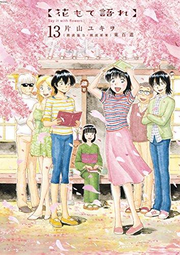花もて語れ(13) (ビッグコミックススペシャル)の詳細を見る
