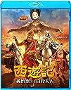 西遊記 孫悟空 vs 白骨夫人 Blu-ray
