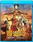 西遊記 孫悟空 vs 白骨夫人[Blu-ray/ブルーレイ]