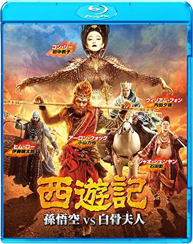 西遊記 孫悟空 vs 白骨夫人 [Blu-ray]