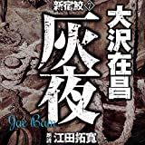 灰夜 新宿鮫7