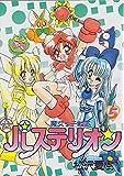 魔女っ子戦隊パステリオン 5 (ガンガンファンタジーコミックス)