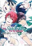 うたの☆プリンスさまっ♪ マジLOVE2000%(1) (シルフコミックス)