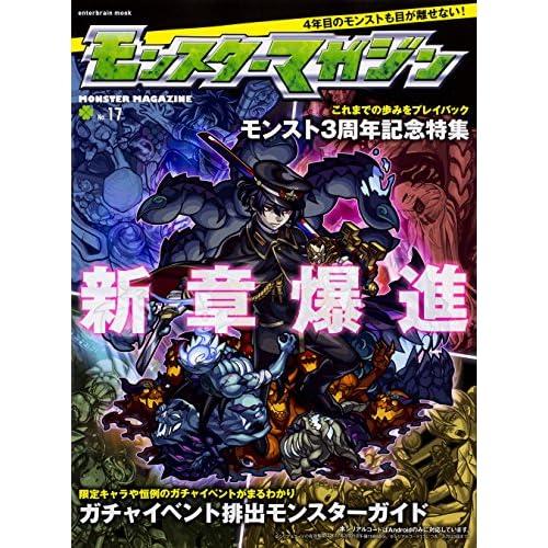 モンスターマガジン No.17 (エンターブレインムック)