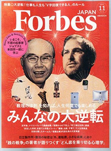 Forbes JAPAN(フォーブスジャパン) 2015年 11 月号の詳細を見る