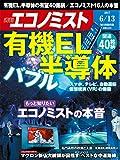 週刊エコノミスト 2017年06月13日号 [雑誌]