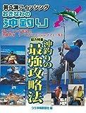 おきなわの沖釣り 最新情報 (沖釣りの最強攻略法)