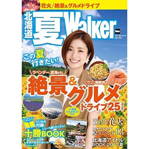北海道 夏Walker HokkaidoWalker