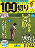 金谷多一郎の100切りゴルフバイブル―初心者にもやさしい明快レッスン! (AKITA DX SERIES)