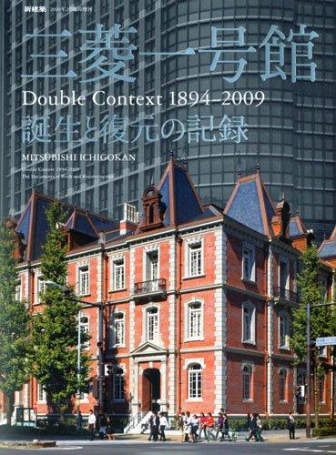 新建築2010年2月臨時増刊 三菱一号館 Double Context 1894-2009 誕生と復元の記録