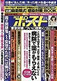 週刊ポスト 2020年 4/10 号 [雑誌]