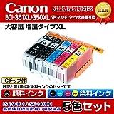 【FJショップ】CANON キャノンプリンターインク [IC3-set] PIXUS MG5630用 純正互換インクカートリッジ BCI-351XL 4色(BK/C/M/Y)+BCI-350XL マルチパック 大容量 (BCI-350XL PGBKは顔料インク) インクタンク ICチップ付き 5色セット