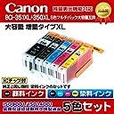 【FJショップ】CANON キャノンプリンターインク IC3-set PIXUS MG5630用 純正互換インクカートリッジ BCI-351XL 4色(BK/C/M/Y)+BCI-350XL マルチパック 大容量 (BCI-350XL PGBKは顔料インク) インクタンク ICチップ付き 5色セット