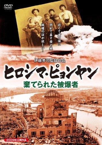 ヒロシマ・ピョンヤン [DVD]