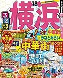 るるぶ横浜 中華街 みなとみらい'18 (るるぶ情報版(国内))