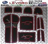 スバル レヴォーグ(LEVORG)専用 インテリアラバーマット/ドアポケットマットVer2 (赤色)