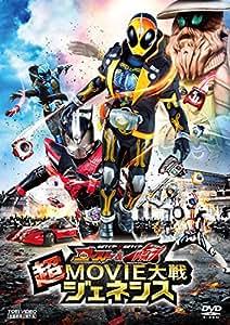 仮面ライダー×仮面ライダー ゴースト&ドライブ 超MOVIE大戦ジェネシス [DVD]